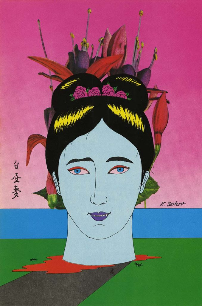 《白昼夢 江戸川乱歩全集(講談社)挿画》 1969年頃 横尾忠則現代美術館蔵