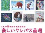 「こんな描きかたもあるの? 楽しいクレパス画展」笠間日動美術館