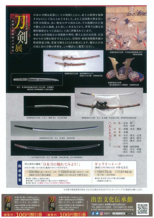 開館30周年記念「刀剣展-島根と中国地方の優品-」出雲文化伝承館