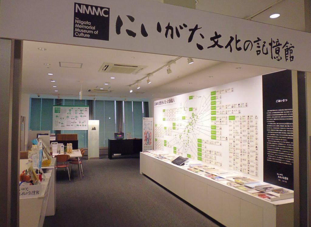 にいがた文化の記憶館-新潟市-新潟県