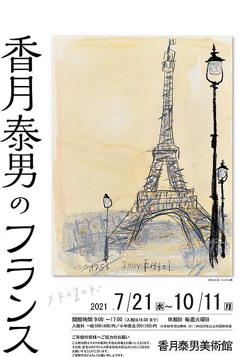 「香月泰男のフランス」香月泰男美術館