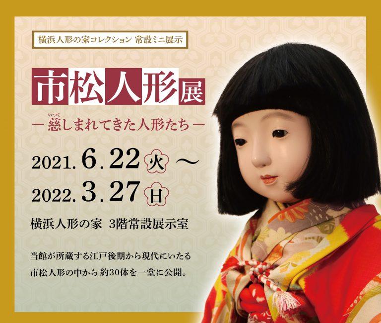 横浜人形の家コレクション「市松人形展」横浜人形の家