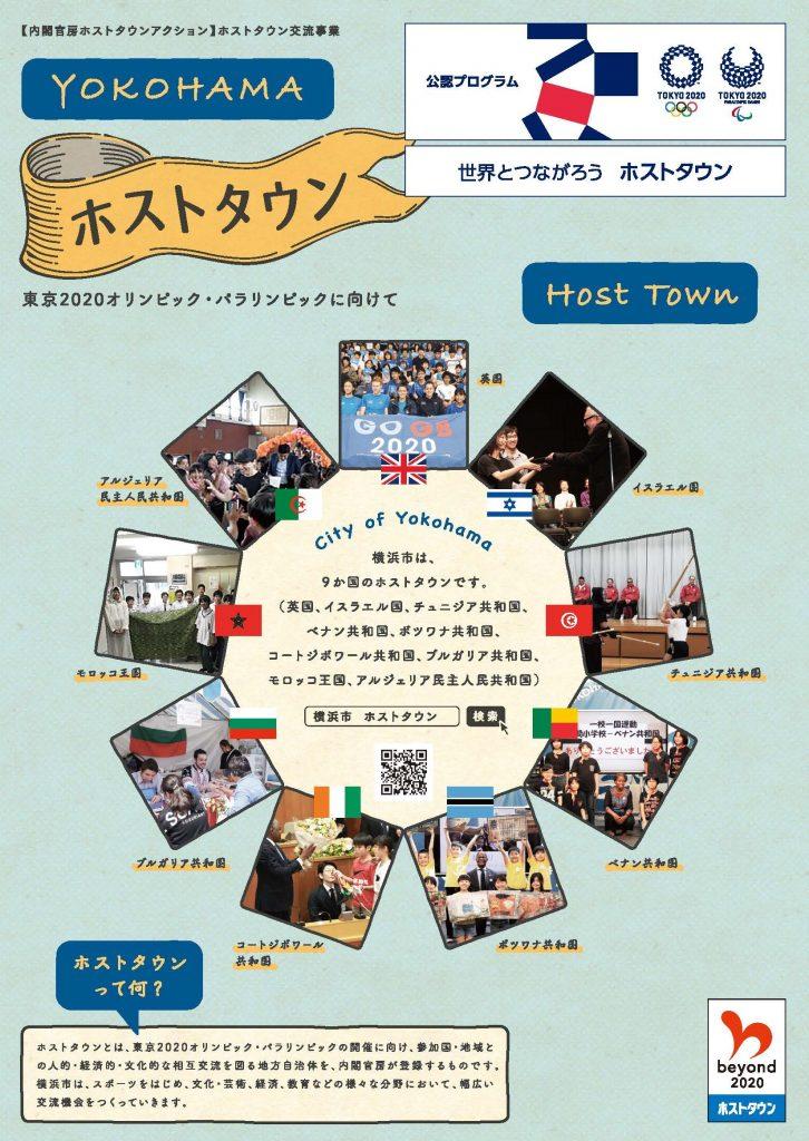横浜ホストタウン関連展示「東京2020オリンピック・パラリンピックに向けて」横浜人形の家
