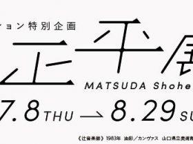 コレクション特別企画「松田正平」山口県立美術館