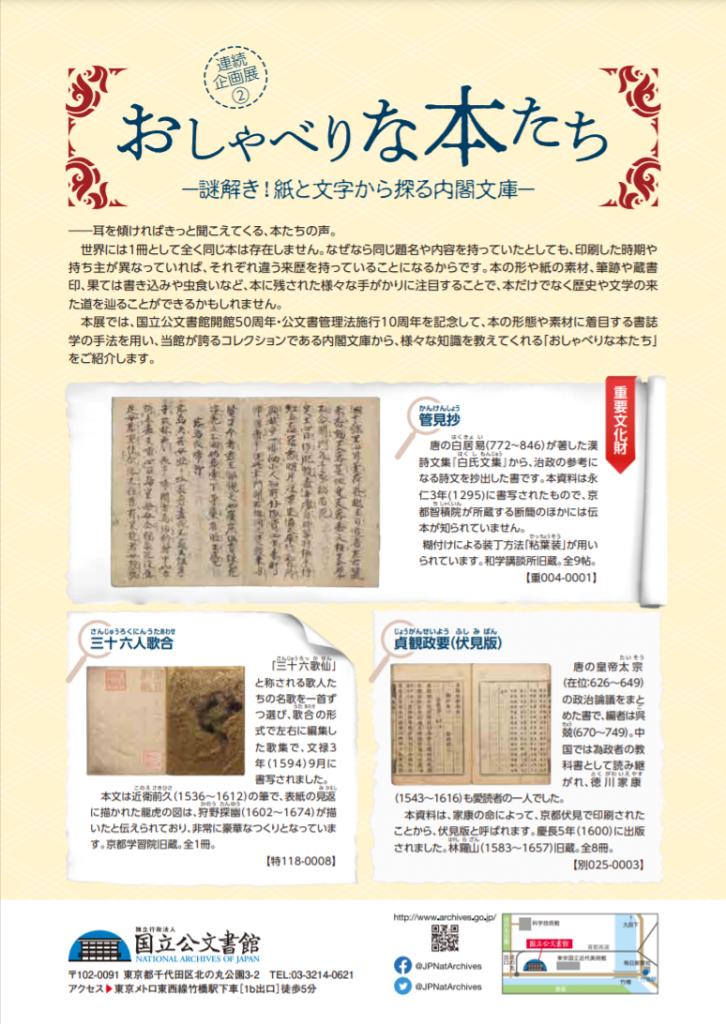 「おしゃべりな本たち-謎解き!紙と文字から探る内閣文庫-」国立公文書館