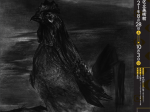 館蔵品展「目力展 見る/見られるの関係性」板橋区立美術館