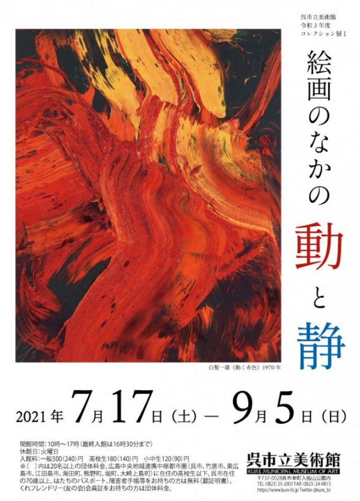 コレクション展「絵画のなかの動と静」呉市立美術館