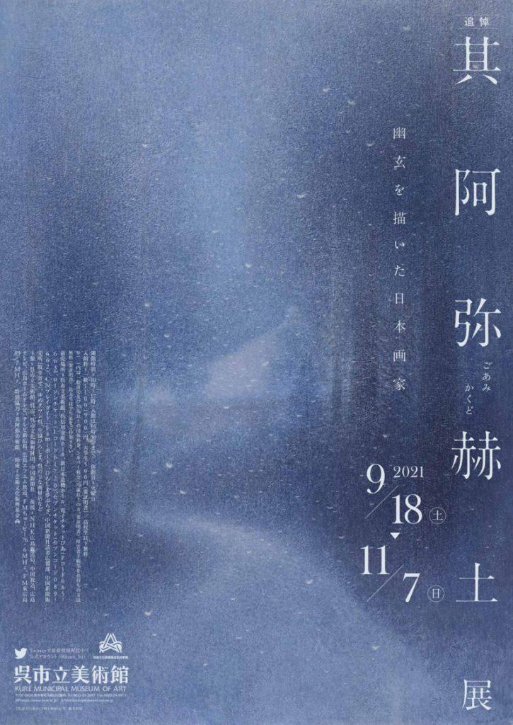「追悼其阿弥赫土展—幽玄を描いた日本画家—」呉市立美術館