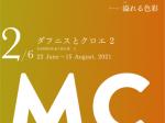 シャガール・コレクション展「ダフニスとクロエ2」高知県立美術館