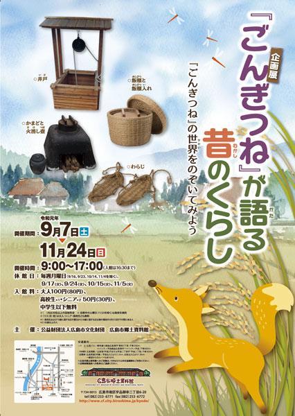 企画展「ごんぎつね」が語る昔のくらし」広島市郷土資料館