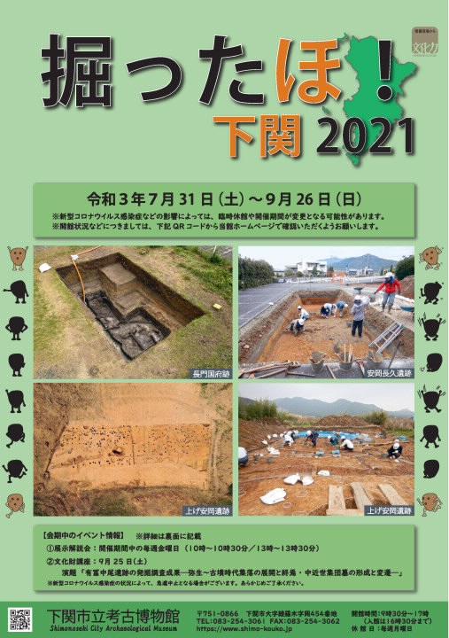 令和3年度 発掘速報展「掘ったほ!下関2021」下関市立考古博物館