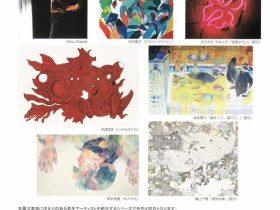 第92回企画展「香美アートアニュアルvol.9 不確かな未来へ」香美市立美術館
