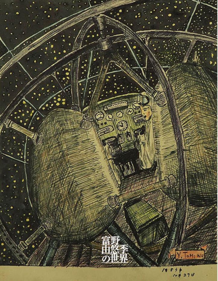 「宇宙船コックピット」(富野由悠季、1954年)©オフィス アイ