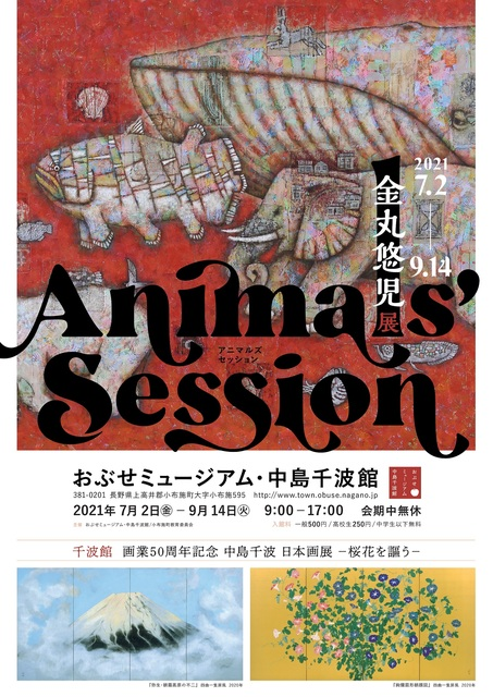 「金丸悠児展 アニマルズセッション」おぶせミュージアム・中島千波館