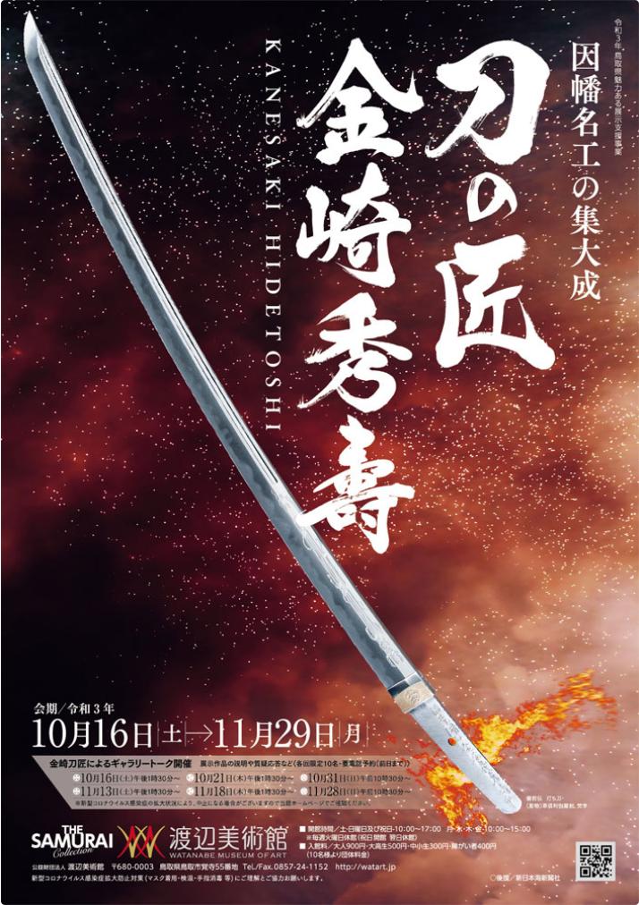 「刀の匠・金崎秀壽~因幡名工の集大成」渡辺美術館