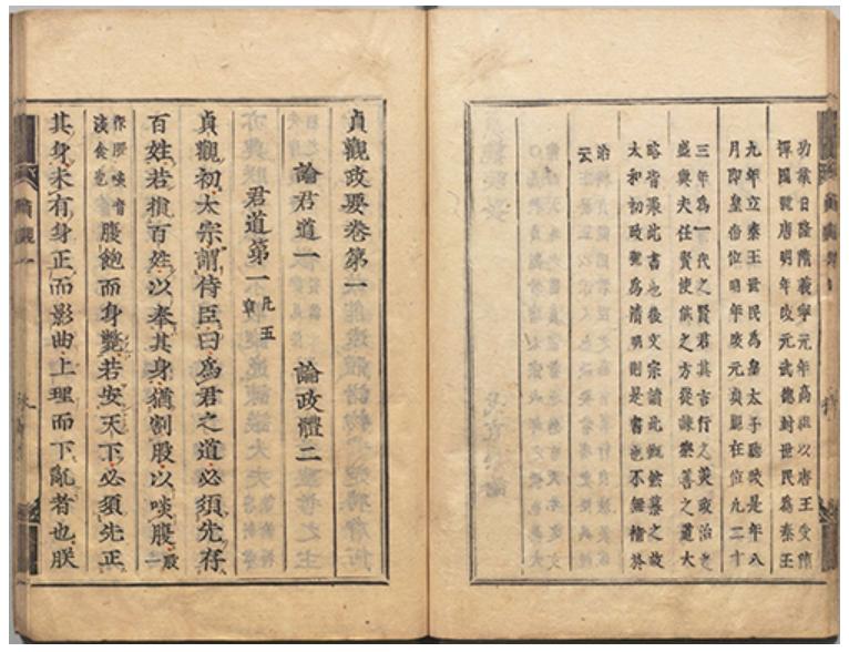 貞観政要(じょうがんせいよう)(伏見版(ふしみばん))  唐の皇帝太宗(たいそう)(在位:626〜649)の政治論議をまとめた書で、編者は呉兢(ごきょう)(670〜749)。中国では為政者の教科書として読み継がれ、徳川家康(とくがわいえやす)(1543〜1616)も愛読者の一人でした。本資料は、家康の命によって、京都伏見で印刷されたことから、伏見版と呼ばれます。慶長5年(1600)に出版されました。林羅山(はやしらざん)(1583〜 1657)旧蔵。
