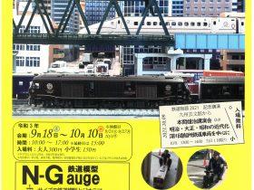 鉄道物語2021「動輪の軌跡とNゲージ鉄道模型展」九州芸文館
