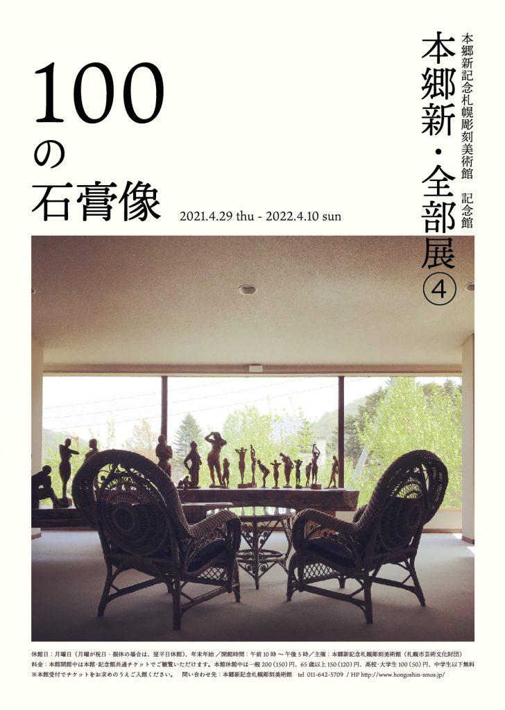 「本郷新・全部展④ 100の石膏像」本郷新記念 札幌彫刻美術館