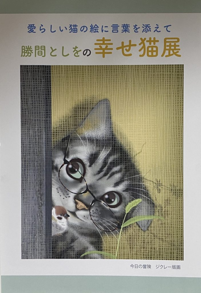「勝間としをの幸せ猫展」東急吉祥寺店
