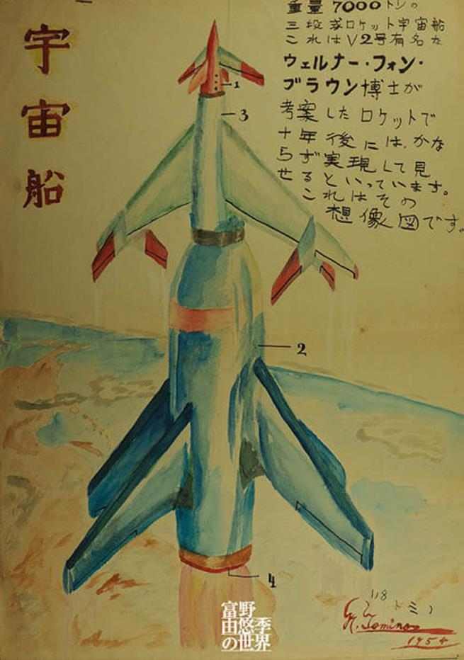 「宇宙船」(富野由悠季、1954年)©オフィス アイ