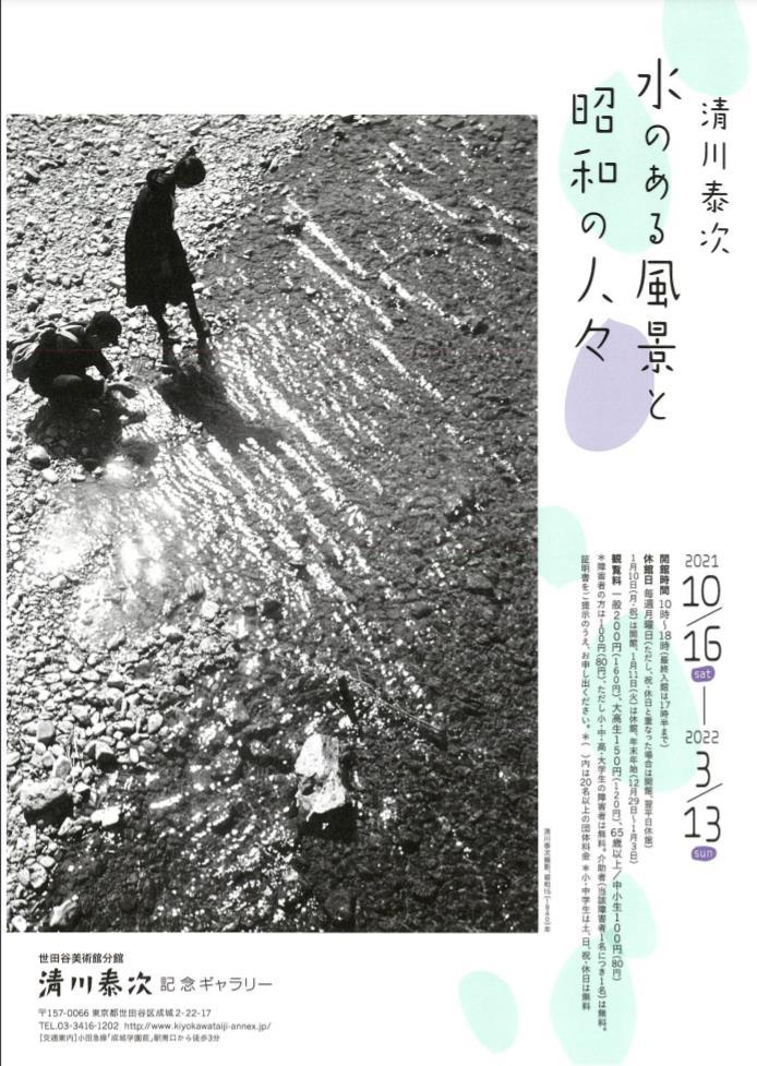 「清川泰次 水のある風景と昭和の人々」世田谷美術館分館 清川泰次記念ギャラリー