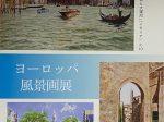 「ヨーロッパ風景画展」東急吉祥寺店