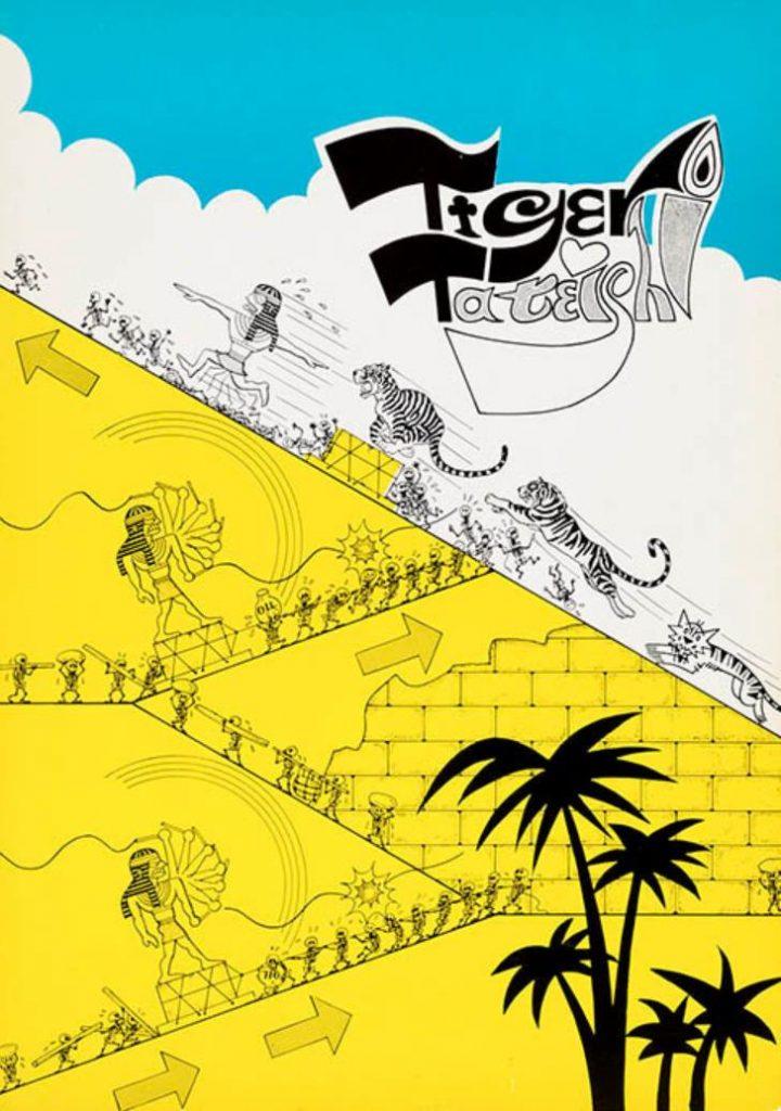 『Tiger Tateishi』 1968年 courtesy of ANOMALY