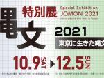 特別展「縄文2021―東京に生きた縄文人―」江戸東京博物館
