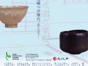 特集展示「喫茶の碗の物語-中国陶磁への憧れ、そして…」愛知県陶磁美術館