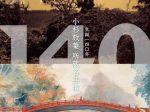「生誕140年 小杉放菴 所蔵名品撰」小杉放菴記念日光美術館