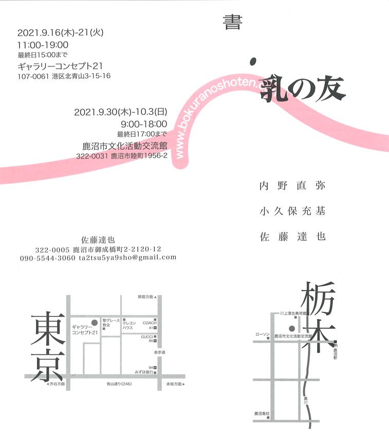 東京展「書・乳の友 ―内野直弥・小久保充基・佐藤達也―」ギャラリーコンセプト21