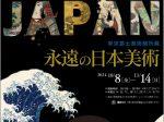 特別展「THIS IS JAPAN 東京富士美術館所蔵 永遠の日本美術」大分市美術館