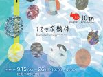 「R293美術展2021 ― 12の有機体 ―」佐野市文化会館