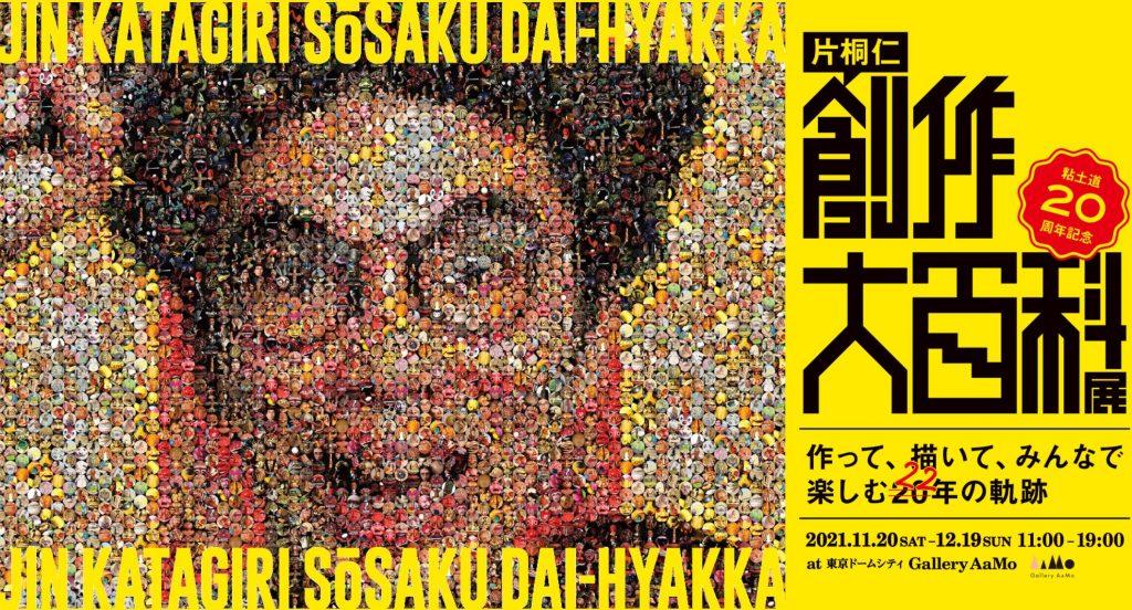 「粘土道20周年記念 片桐仁創作大百科展」東京ドームシティ Gallery AaMo