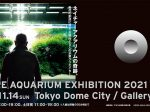 「NATURE AQUARIUM EXHIBITION 2021 TOKYO」東京ドームシティ Gallery AaMo(ギャラリー アーモ)