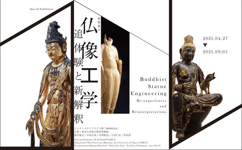 「仏像工学——追体験と新解釈」東京大学総合研究博物館