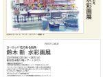 鈴木新 水彩画展「ヨーロッパ花のある街角」小田急百貨店新宿店