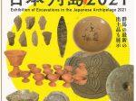 第104回企画展「発掘された日本列島2021」群馬県立歴史博物館