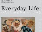 上野アーティストプロジェクト2021「Everyday Life : わたしは生まれなおしている」東京都美術館