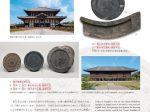 「瓦が語る東大寺の歴史」東京国立博物館