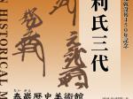 ミニ企画展「戦国大名 毛利氏三代」泰巖歴史美術館