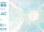 「佐藤千穂展 La Luz —ひかり—」洞爺湖芸術館
