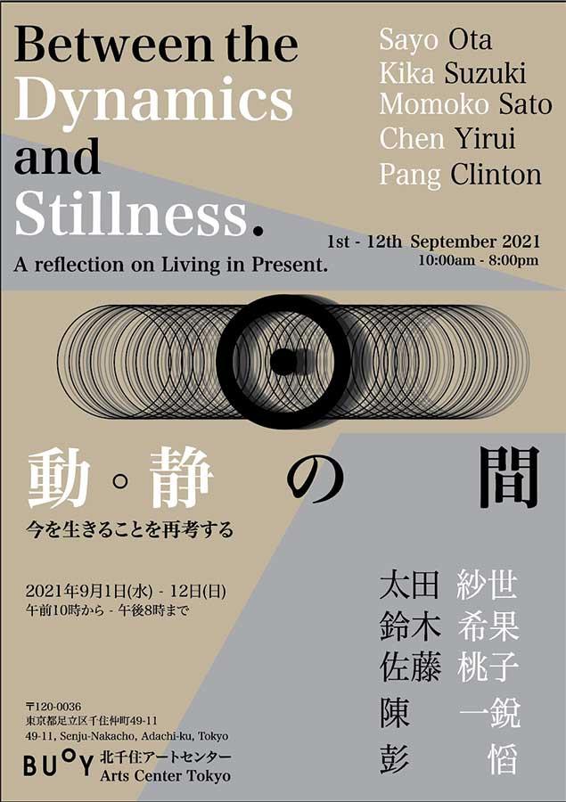 「今を生きることを再考する-動 。静の間Between the Dynamics and the Stillness , A reflection on Living In Present.」BUoY北千住アートセンター