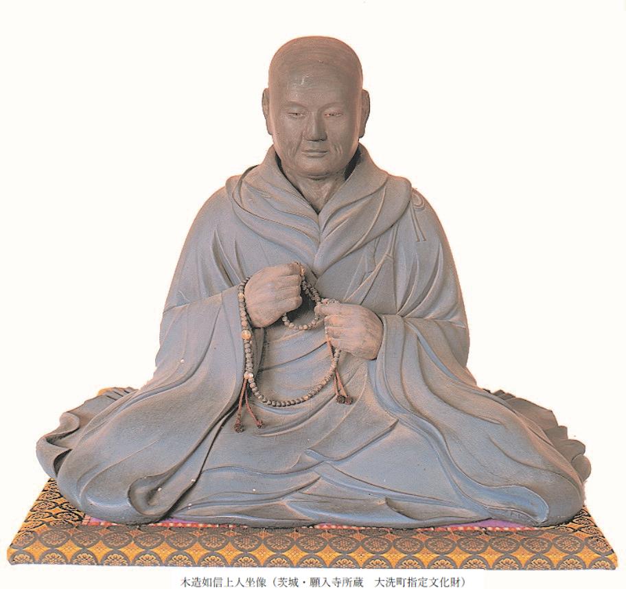「親鸞を継ぐ-如信をめぐる遺宝-」茨城県立歴史館