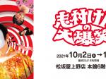 「志村けんの大爆笑展」 松坂屋上野店