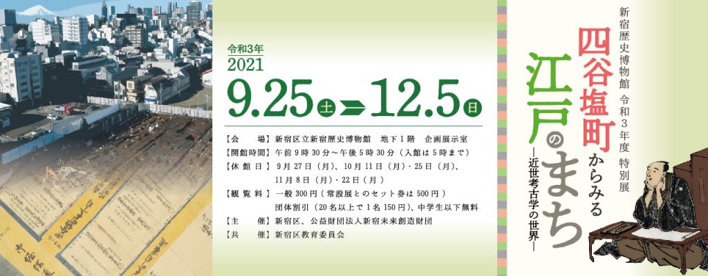 特別展 「四谷塩町(しおちょう)からみる江戸のまちー近世考古学の世界―」新宿歴史博物館