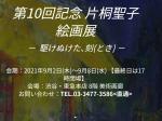 「第10回記念 片桐聖子 絵画展 - 駆けぬけた、刻(とき) -」 東急百貨店渋谷本店