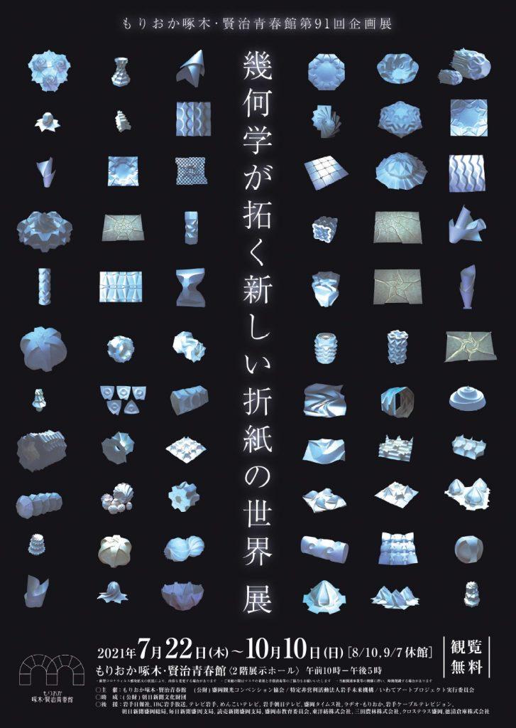「幾何学が拓く新しい折り紙の世界展」もりおか啄木賢治青春館