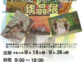 「奄美パーク開園20周年記念 第11回 田中一村記念スケッチコンクール」田中一村記念美術館