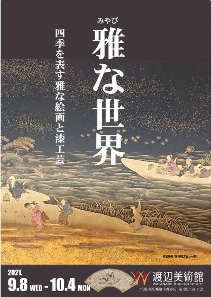 「雅な世界 ~四季を表す雅な絵画と漆工芸」渡辺美術館